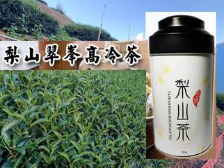 梨山茶翠峰