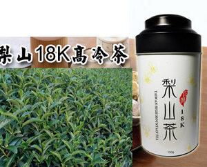 梨山茶18K
